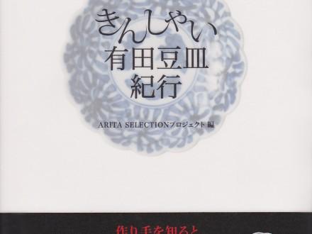 書籍「きんしゃい有田豆皿紀行」20150612