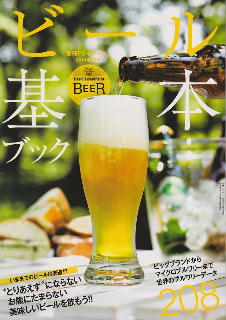 「ビール基本ブック」2014年8月