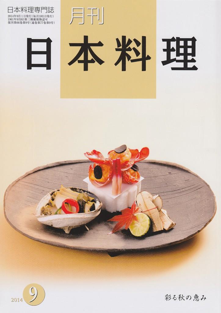 「月刊日本料理 日本料理専門誌」2014年9月号