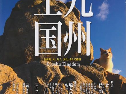 「九州王国」2015年7月号 No.95