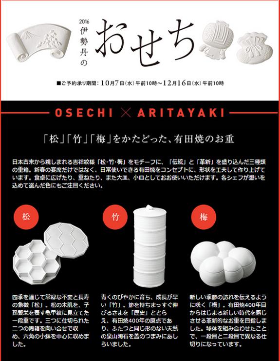 20151007_2016IsetanOsechi_2