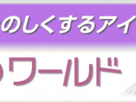 ナゴヤドーム「ドームやきものワールド」