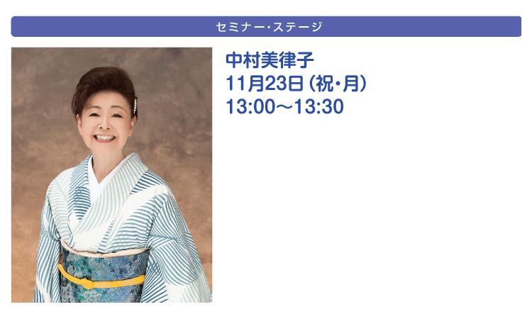 ナゴヤドーム「ドームやきものワールド」セミナー・ステージ