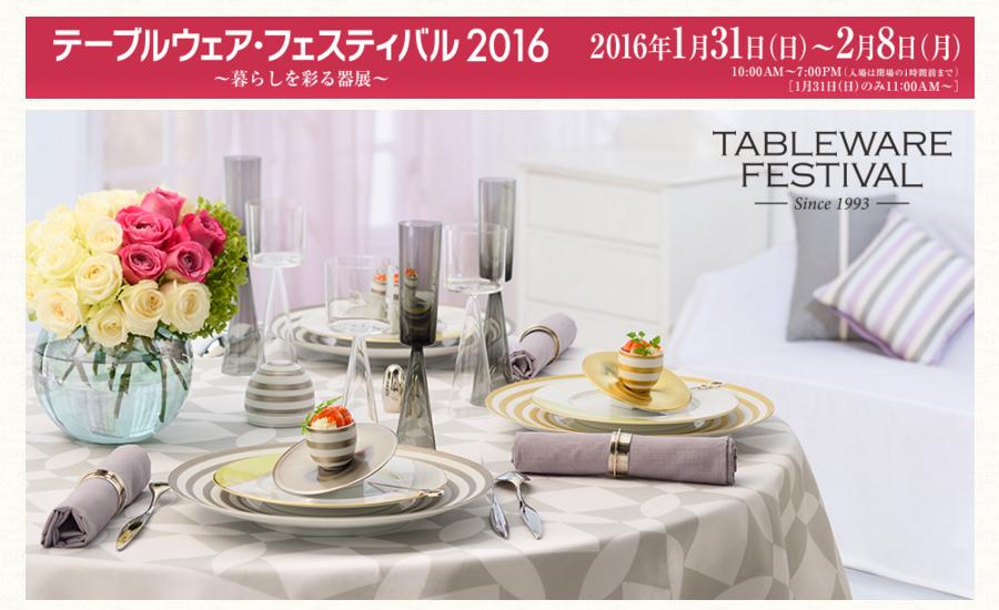 テーブルウェアフェスティバル2016