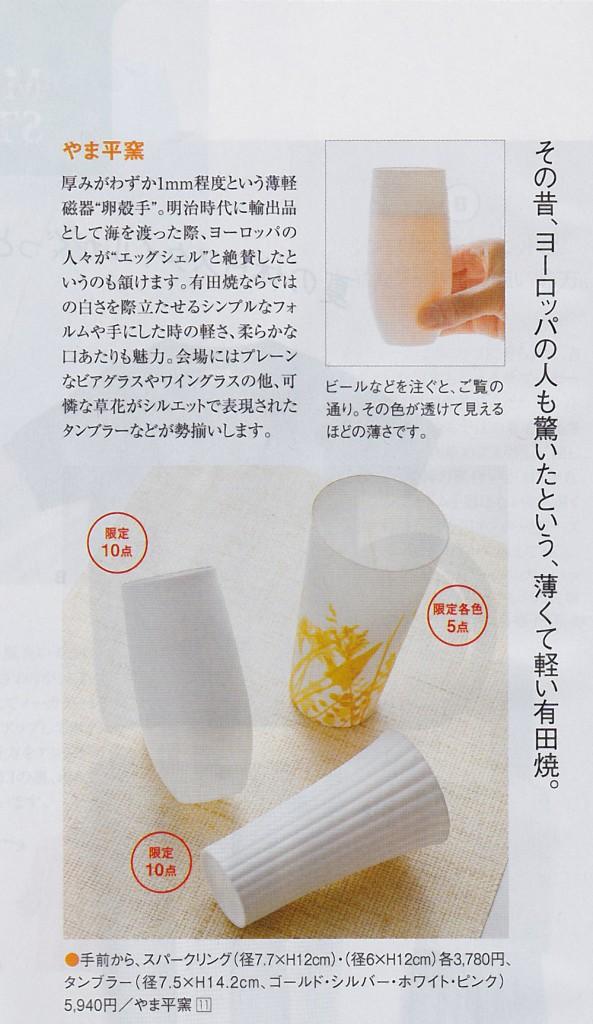 MI CLUB vol.57_P37「岩田屋定番コレクション」