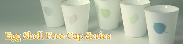 エッグシェル フリーカップ シリーズ