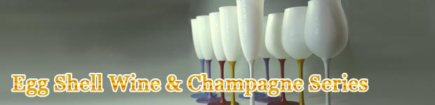 エッグシェル ワイン&シャンパン シリーズ