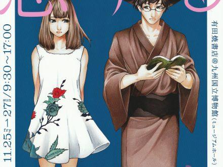 「恋する器と本」-有田焼書店@九州国立博物館-