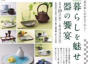 松坂屋名古屋店にて「暮らしを魅せる器の饗宴」開催