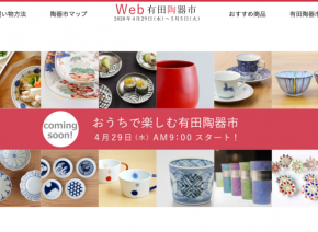 Web有田陶器市に参加いたします