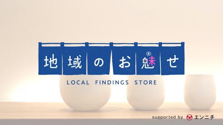FBS福岡放送「地域のお魅せ」