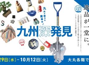 大丸福岡天神店イベント「九州深発見」でご紹介いただいています