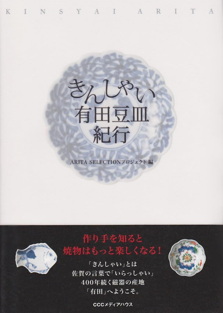 書籍「きんしゃい有田豆皿紀行」