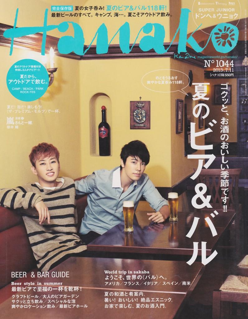 「Hanako」 No.1044 2013年7月11日号