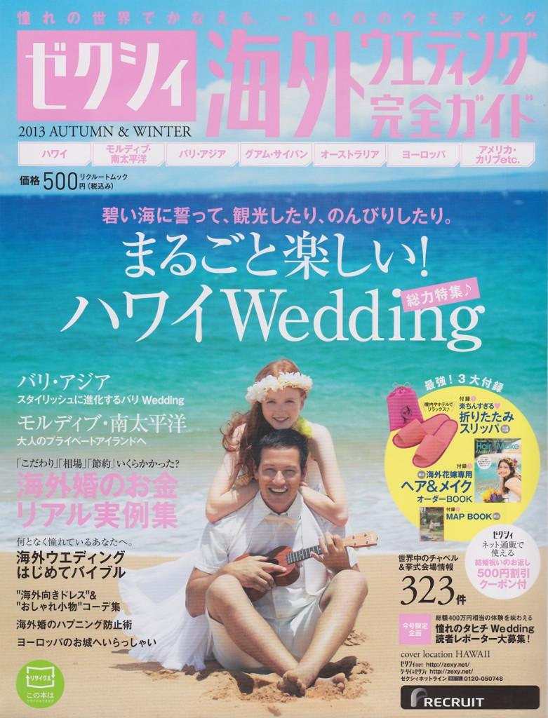 雑誌「ゼクシィ 海外ウェディング完全ガイド」2013年8月