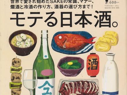 雑誌「『Hanako FOR MEN』Vol.10 モテる日本酒。」2013年1月