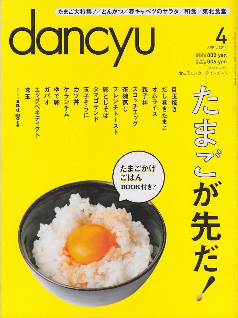 「dancyu」2013年4月号