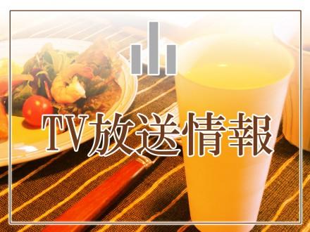 テレビ放送情報