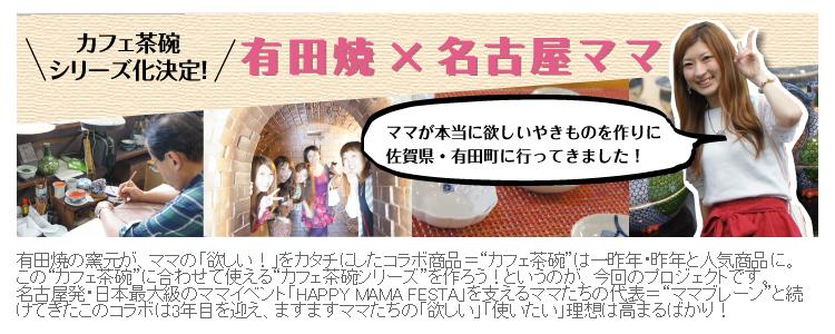 ナゴヤドーム「ドームやきものワールド」有田×ママ